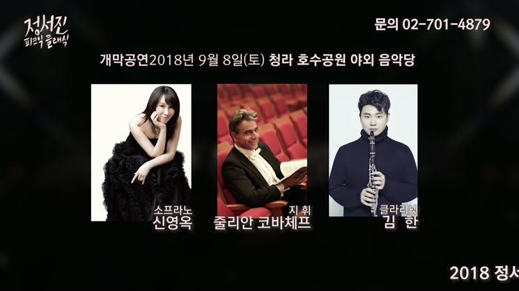 2018 정서진 피크닉 클래식 홍보영상 컬쳐비즈_수정