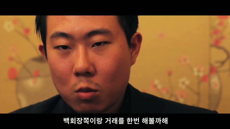 [영상왕]비열한거래