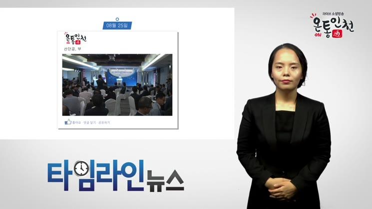 [수화] 인천광역시 8월 넷째 주, 타임라인뉴스