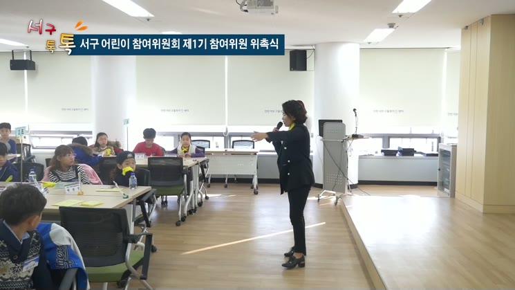 [서구 톡톡 75회] 인천시 서구 어린이 참여위원회 제1기 참여위원 위촉식