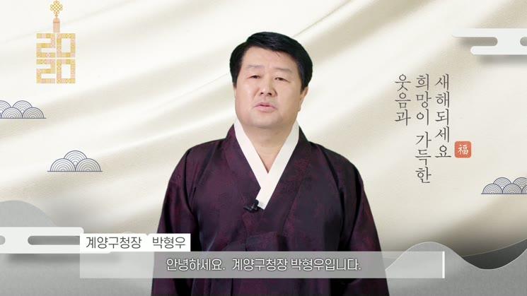 2020년 박형우 계양구청장 새해인사
