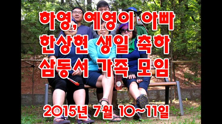 인천대공원 캠핑장 생일 축하 가족모임