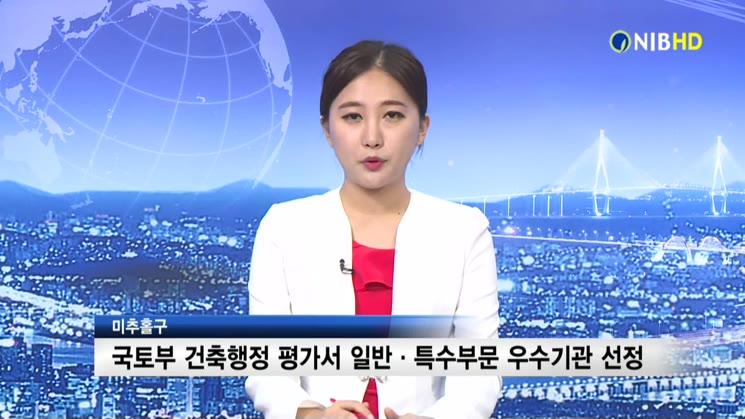 2018년 8월 3주 미추홀구뉴스