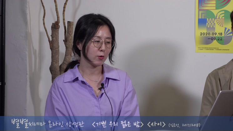 [별별씨네마] 열한 번째 온라인 상영 <기쁜 우리 젊은 밤>, <사이> 감독과의 대화 다시보기