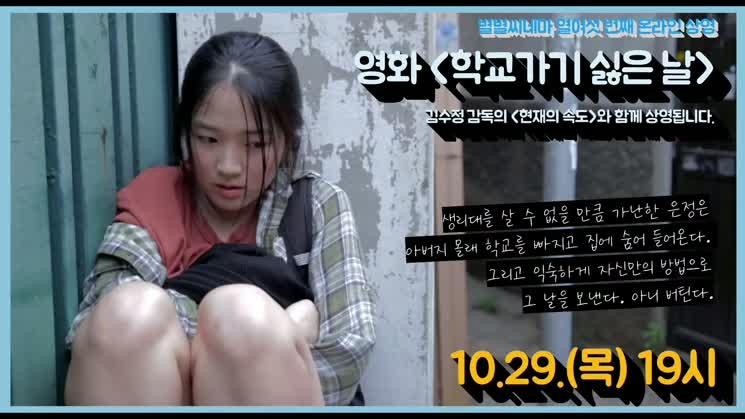 [별별씨네마] 열여섯 번째 온라인 상영 - 김수정 감독전 <학교가기 싫은 날>, <현재의 속도> GV 다시보기