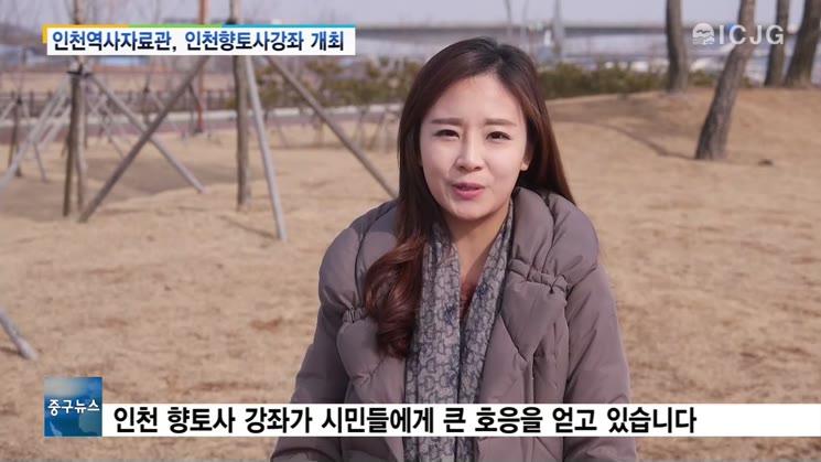 [뉴스] 인천역사자료관, 인천 향토사 강좌 개최