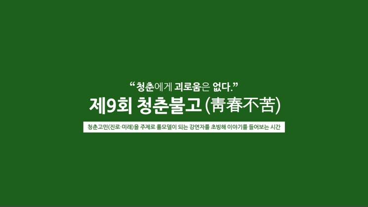 1511120 제9회 청춘불고 - 김영만 선생님