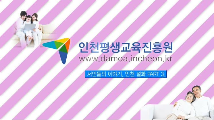 PART 03 서민들의 이야기, 인천설화 남동걸 박사