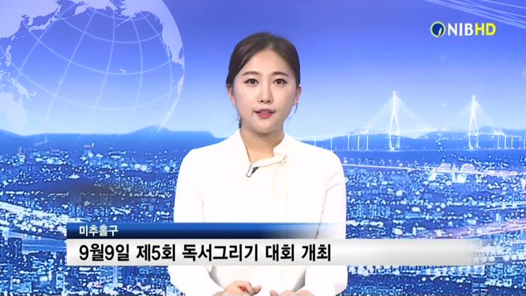 2018년 8월 4주 미추홀구뉴스