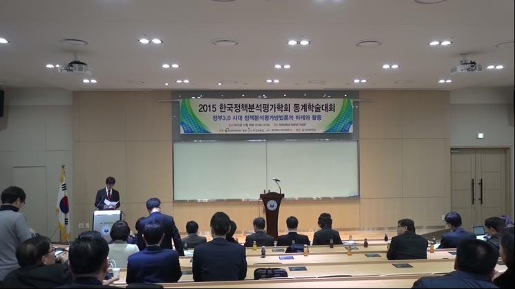2015 한국정책분석평가학회 동계학술대회
