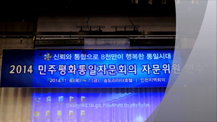 2014 민주평화통일 인천지역 자문회의 연수 실시