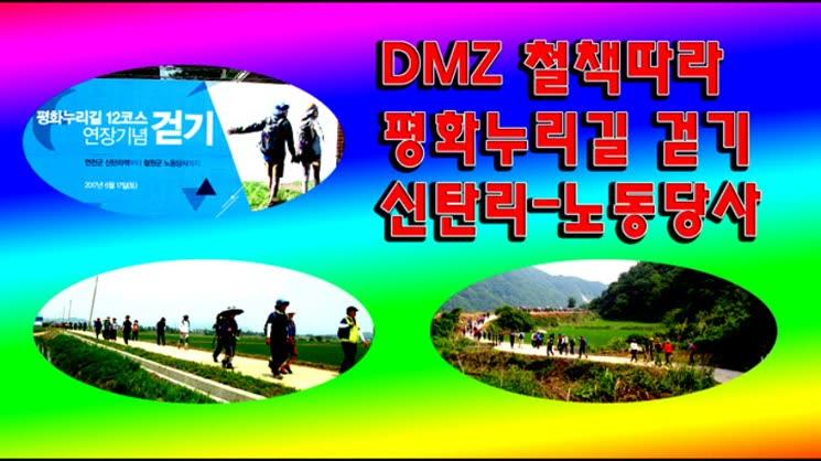 평화누리길 12구간 통일이음길 걷기 신탄리~노동당사