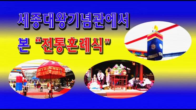 세종대왕기념관 역사탐방길에 보 한국전통혼례식