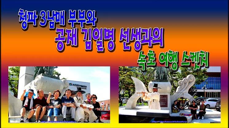 속초 여행길에 공재 김일명선생을 만나다