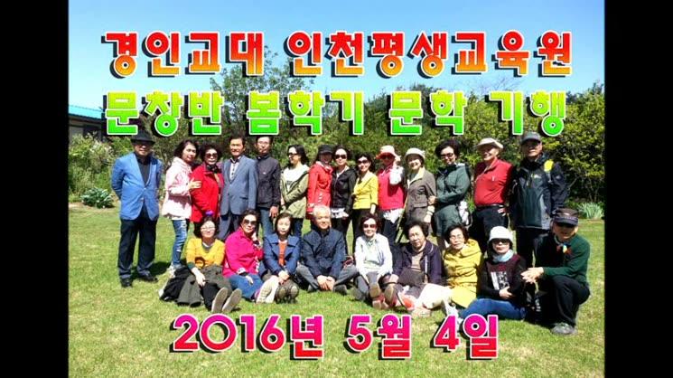 경인교대 평생교육원 문예창작반 봄학기 문학기행 1