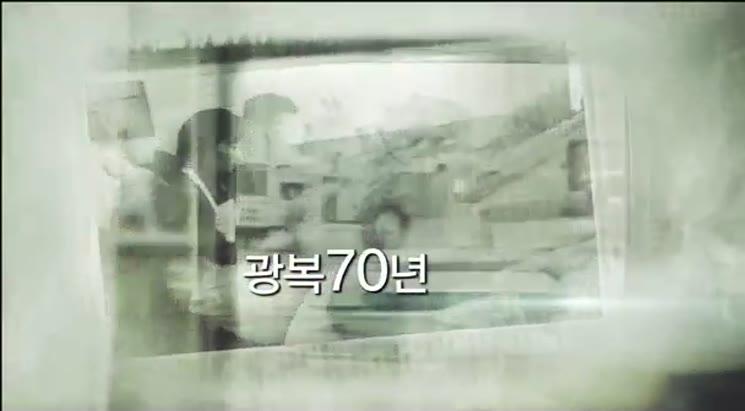 광복70년 기념사업 엠블럼 홍보 동영상