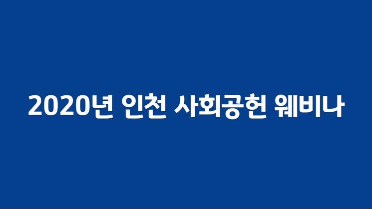 2020년 인천 사회공헌 웨비나 - 코로나 시대에 지역 사회와 상생할 수 있는 사회공헌 방향은 ?