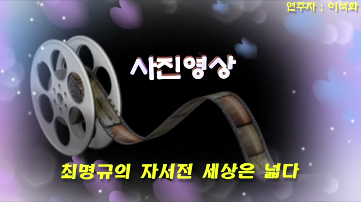 인천 종주길 2 계양산 구간 사진영상