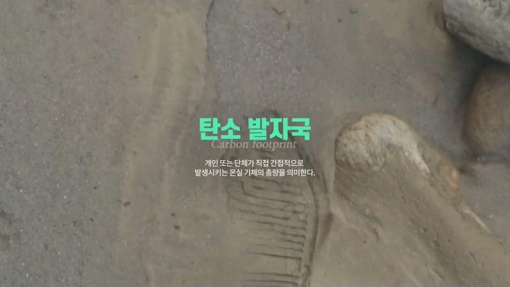 탄소발자국 줄이기를 통한 Green 인천 만들기!