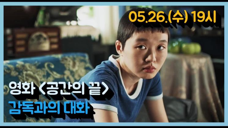 #5 공간의 끝 GV 다시보기(한글자막)