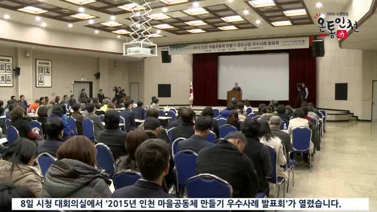 2015년 인천 마을공동체 만들기 우수사례 발표회