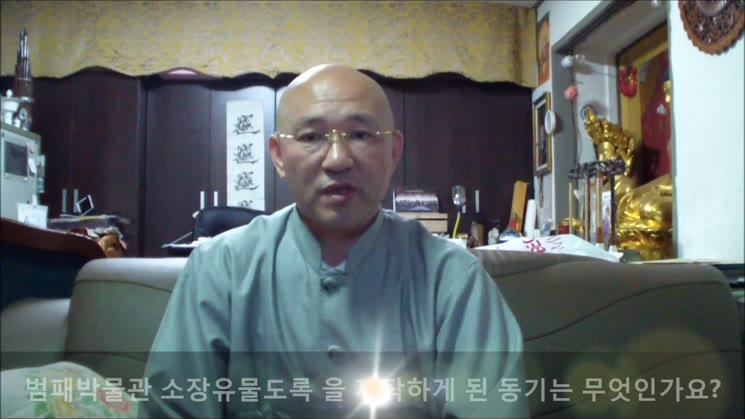 범패 '소리를 공양하다'-범패박물관 소장유물도록 출판 -능화스님인터뷰
