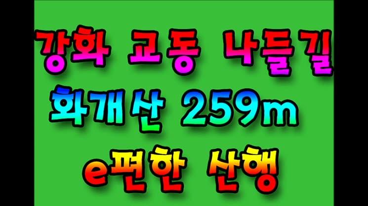 강화 교동 화개산 259.6m e편한 나들길 산행