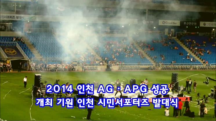 2014 인천AG,APG 성공 개최 기원 인천시민서포터즈 발대식 1