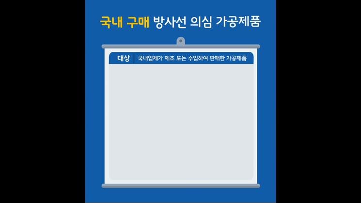 원안위_생활방사선 안전센터 구축