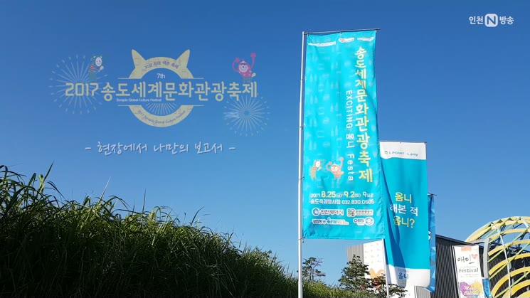 [다큐]송도세계관광문화축제 - 현장에서 나만의 보고서