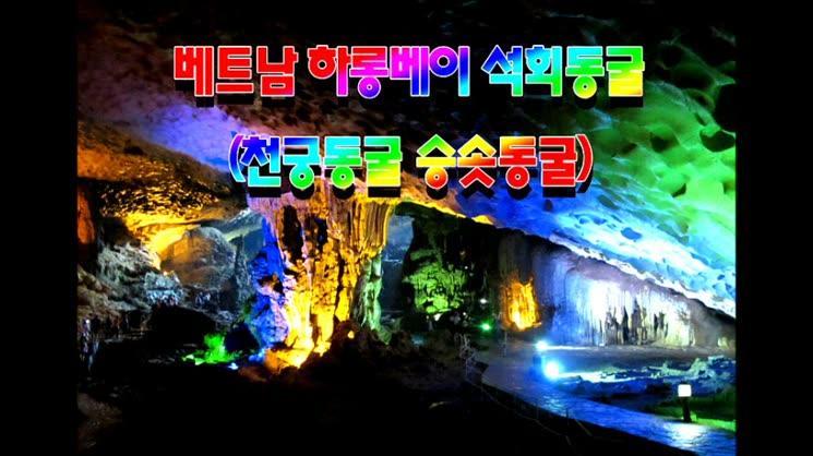 베트남 하롱베이 석회동굴(천궁동굴·승솟동굴) 환상 여행