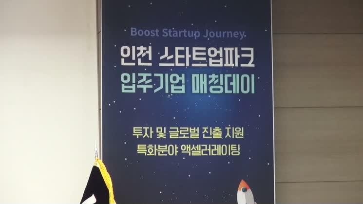 인천 스타트업파크 입주기업 매칭데이
