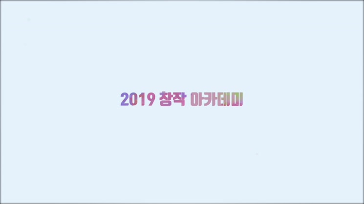 [아이디어 개발] 2019 창작아카데미 현장