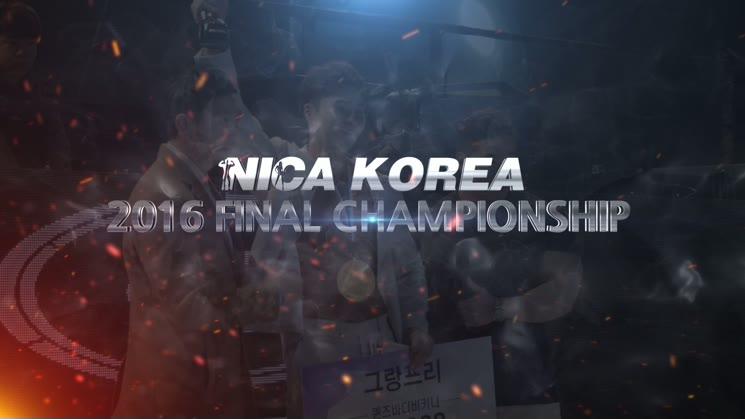 2016년 NICA KOREA FINALCHAMPIONSHIP 안기준 선수 인터뷰