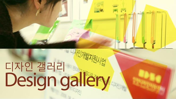 디자인센터 홍보영상