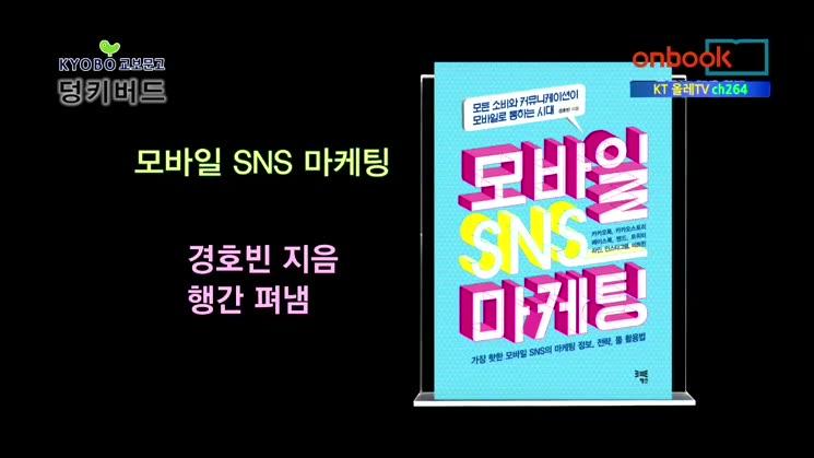 모바일 SNS 마케팅