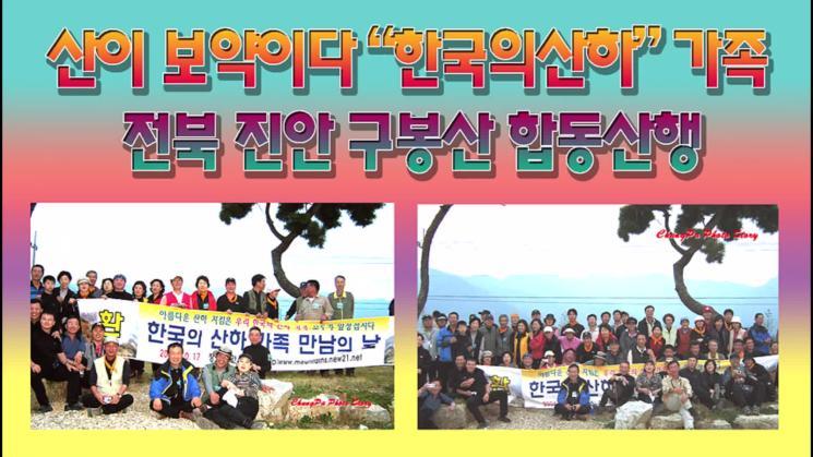 """산이 보약이다 ··· """"한국의산하"""" 가족 진안 구봉산1002m 합동산행"""