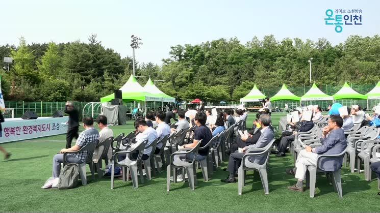 환경을 부탁해, 인천시 제23회 환경의 날 기념행사 개최