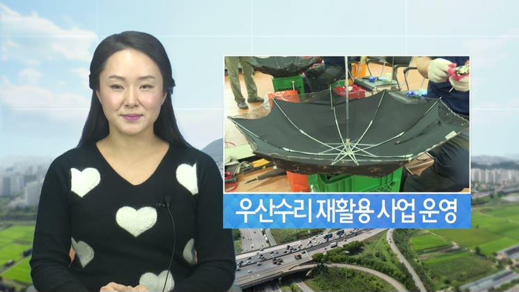 「우산수리 재활용 사업」운영