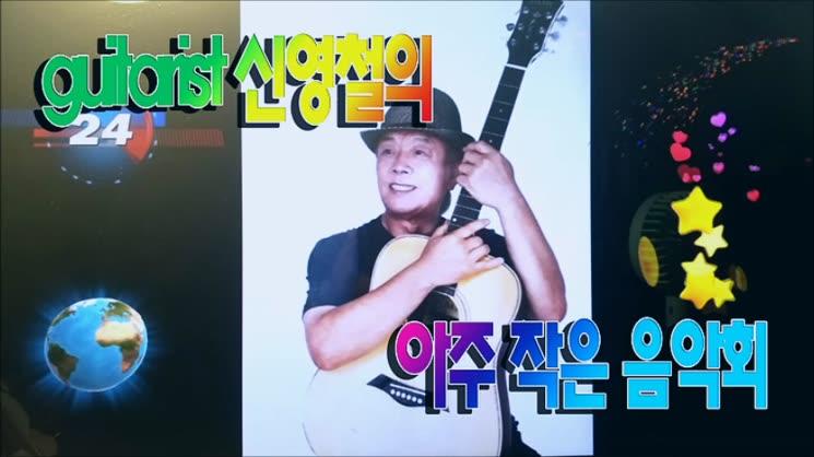"guitarist 신영철의 ""알바레즈(Alvarez) 12현 기타""에 얽힌 이야기"