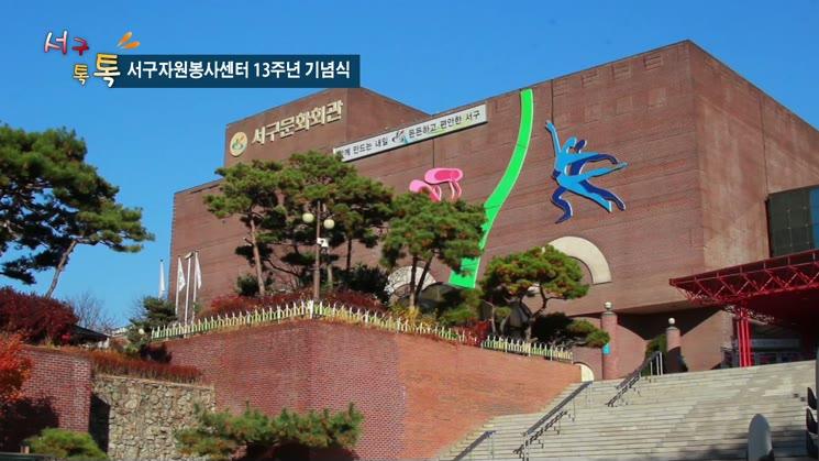 [서구 톡톡 88회] 서구자원봉사센터 13주년 기념식