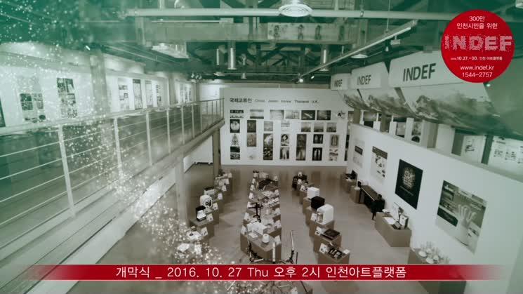 2016인천국제디자인페어 홍보 CF-30초
