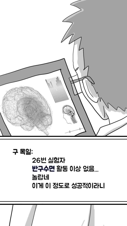 영상툰 - 영의의식 2화