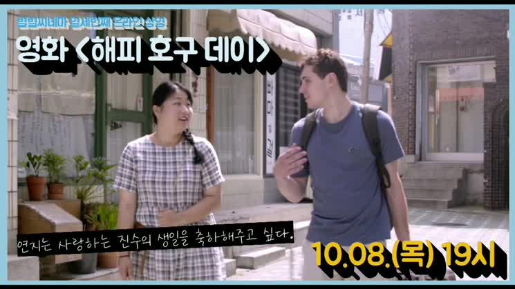 [별별씨네마] 열세번째 온라인 상영 <해피 호구 데이> 관객과의 대화 다시보기