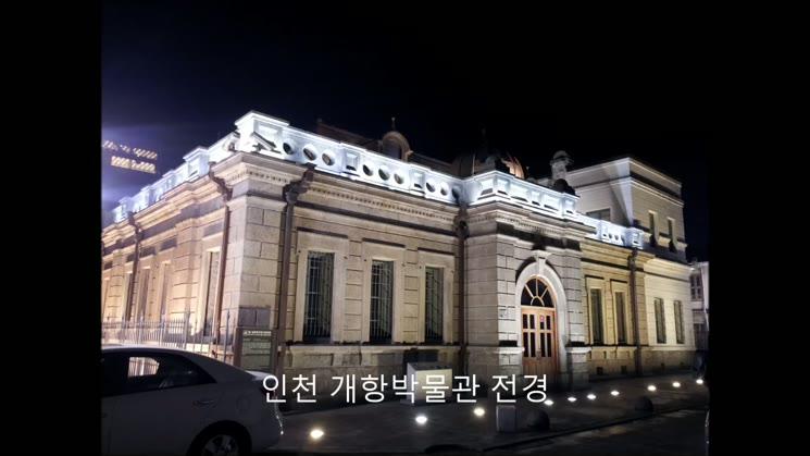 인천 개항의 역사를 만나다