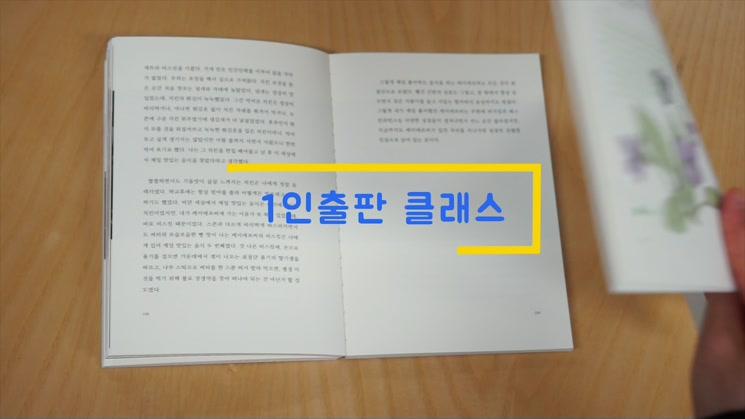 [아이디어개발과정] 창작아카데미