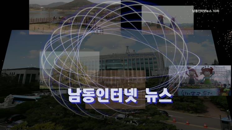 2014년 남동인터넷뉴스 10차