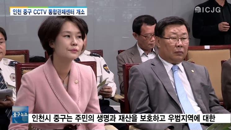 [뉴스] CCTV 통합관제센터 개소