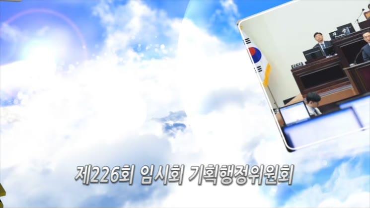 제226회 임시회 기획행정위원회 의정뉴스