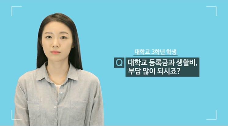 생애주기별 맞춤형 복지 대학생 사회초년생편